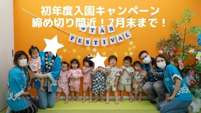 COCOAS KIDS初年度入園キャンペーン延長の締切間近!7月31日まで!
