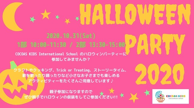 COCOAS KIDS  Halloween Party 2020開催!!