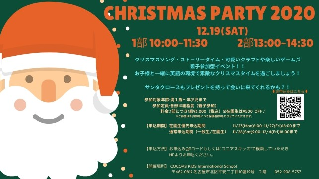 COCOAS KIDS X'mas Party 2020開催!!