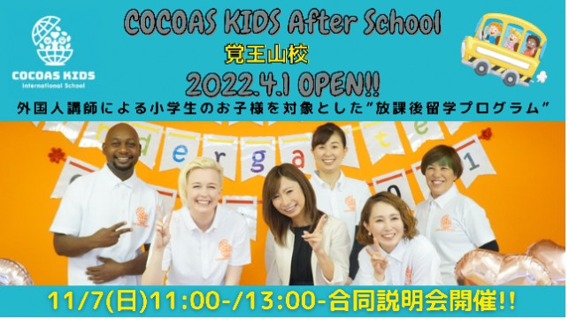 """""""COCOAS KIDS After School 覚王山校""""2022年4月開校決定!合同説明会の予約開始いたしました!!"""