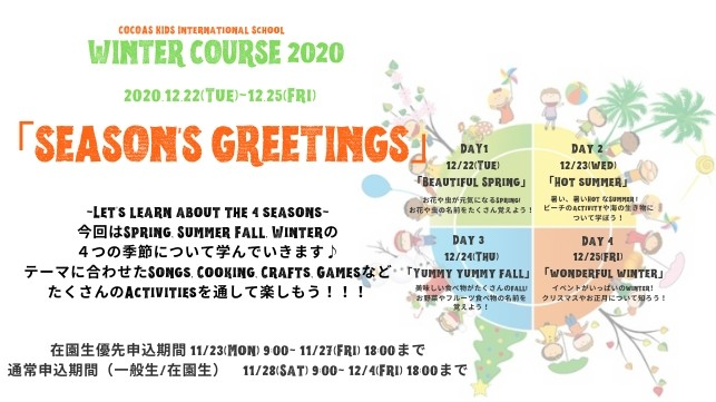 COCOAS Winter Course 2020開催決定!